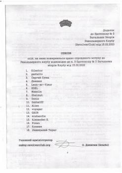 Протокол № 3.FR12 - 0004.jpg