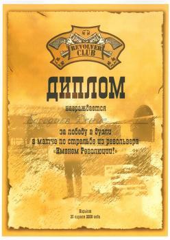 Denis_Borodayev_Charkov_20090425.jpg
