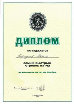 Denis_Borodayev_LEX_02_20100711.jpg