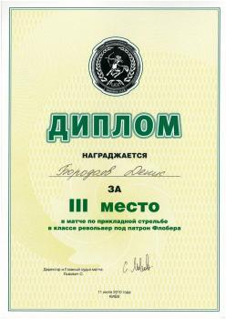 Denis_Borodayev_LEX_01_20100711.jpg