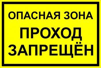 ОПАСНАЯ-ЗОНАПРОХОД-ЗАПРЕЩЕН-20х30.jpg