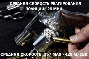 .357Magnum.jpg